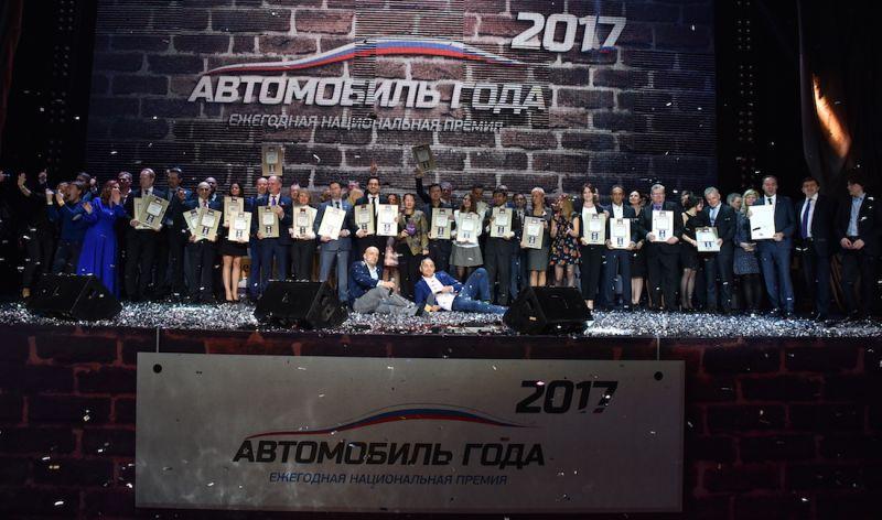 Итоги ежегодной национальной автопремии