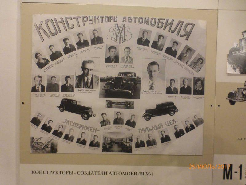 Музей ГАЗ в Нижнем Новгороде